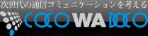 次世代の通信コミュニケーションを考える COCO WA DOCO